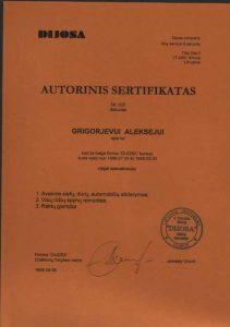 Открывание дверей сертификат